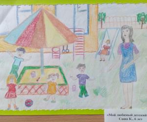 Мой-любимый-детский-сад.-Саша-К.-6-лет