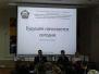 Всероссийский форум «Будущее начинается сегодня»