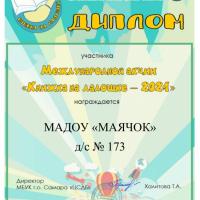 173-Диплом-Книжка-на-ладошке_page-0001