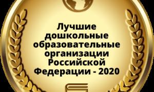 логотип-лучшие-дошкольные-образовательные-организации-РФ