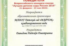 Сертификат победителя