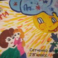 Работа-№12-Сетченко-Ангелина
