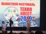 ТЕХНО-КВЕСТ 2019