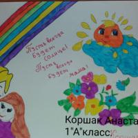 Работа-№11-Коршак-Анастасия