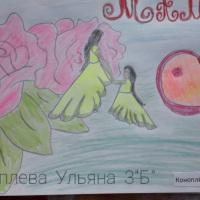 Работа-№5-Коноплева-Ульяна-г.-Шилка-МОУ-СОШ-51