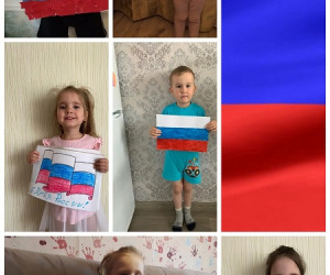младшая-группа-и-государственный-флаг